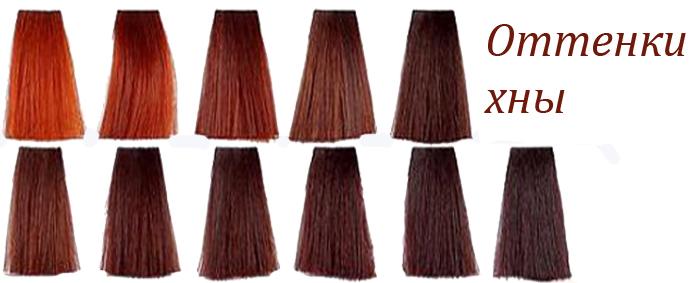 Каких цветов бывает хна для волос